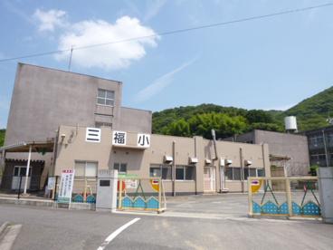 第三福田小学校の画像1