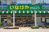 いなげや ina21練馬中村南店