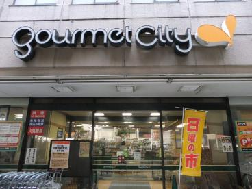 グルメシティ幡ヶ谷店の画像1
