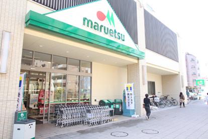 マルエツ 板橋駅前店の画像1