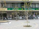 マルエツ 港南ワールドシティ店