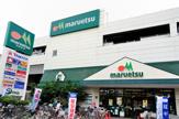 マルエツ 新糀谷店