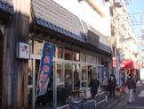 魚悦糀谷店(鮮魚専門店)