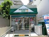 マルエツ プチ 渋谷鶯谷町店