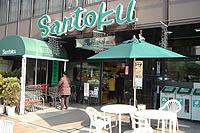 Santoku 茗荷谷店