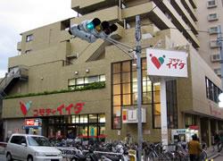 コモディ イイダ 上板橋店の画像1