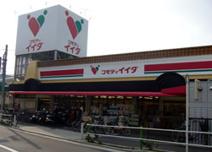 コモディ イイダ 徳丸店