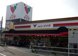 コモディ イイダ 徳丸店の画像1
