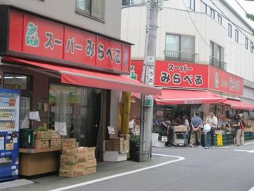 みらべる 志村店の画像1
