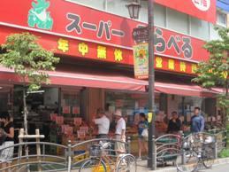 みらべる 東武練馬店の画像1
