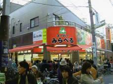 みらべる 大山店の画像1