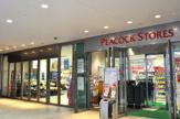 ピーコック グランパーク田町店