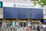 ピーコック 高島平店