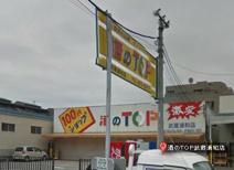 酒のTOP武蔵浦和店
