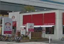 不二家レストラン浦和田島店