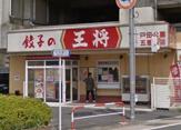 餃子の王将戸田公園五差路店