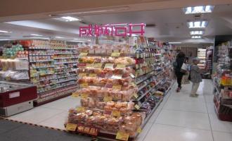 成城石井 東急東横店の画像1