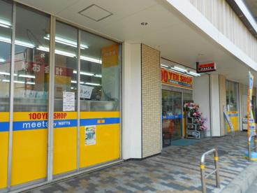 100円ショップmeetsの画像1