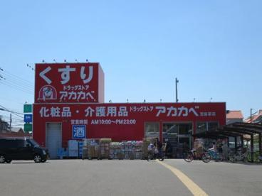 アカカベ萱島薬店の画像1