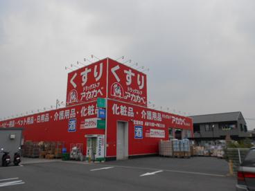 アカカベ萱島薬店の画像2