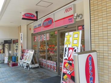 オリジン弁当萱島店の画像1