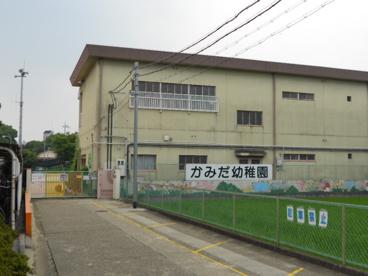 神田幼稚園の画像3