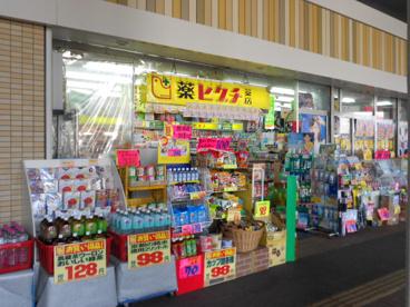 ひぐち薬局萱島店の画像1
