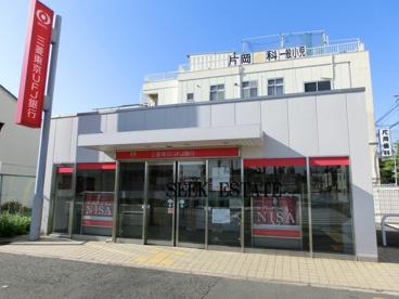 三菱東京UFJ銀行 堺北出張所の画像1