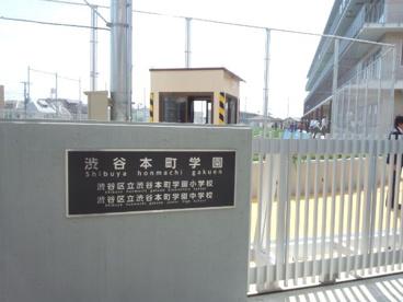 渋谷本町学園の画像1