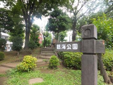 臨海公園の画像1