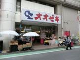 オオゼキ 矢部店