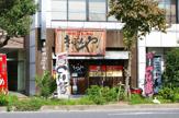 紀州和歌山ラーメン きぶんや 富雄本店