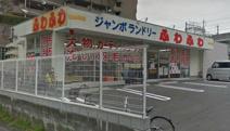 ジャンボランドリーふわふわ武蔵浦和店
