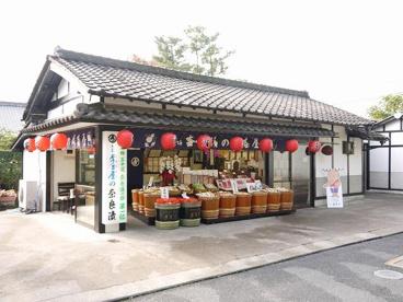 本家 寿吉屋 奈良漬店の画像1