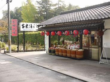 本家 寿吉屋 奈良漬店の画像2