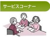 江井島サービスコーナーの画像1