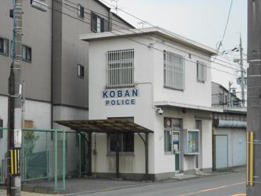 寝屋川警察署神田交番の画像1