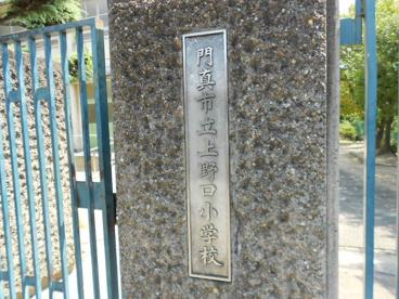 門真市立 上野口小学校の画像2