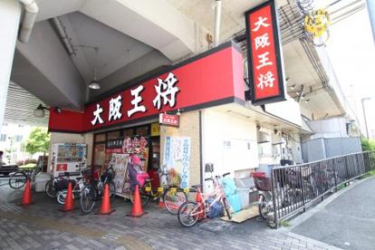 大阪王将萱島店の画像1