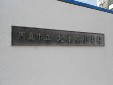 門真市立 北巣本小学校の画像2