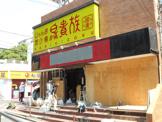 鳥貴族萱島店