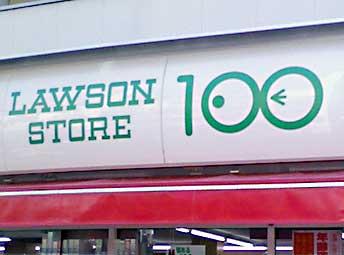 ローソン100 笹塚の画像1