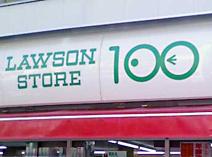 ローソン100 中野南台