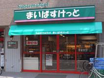 まいばすけっと学芸大学東口店