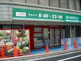 まいばすけっと新宿5丁目店