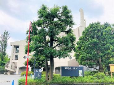 文京区スポーツセンターの画像1