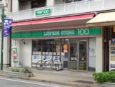ローソン100 台東清川二丁目