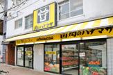 肉のハナマサ 西新宿店