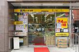 肉のハナマサ 西新橋店