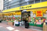 肉のハナマサ 日本橋宝町店